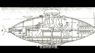 潜艇梦70年:从北洋海军到新中国成立