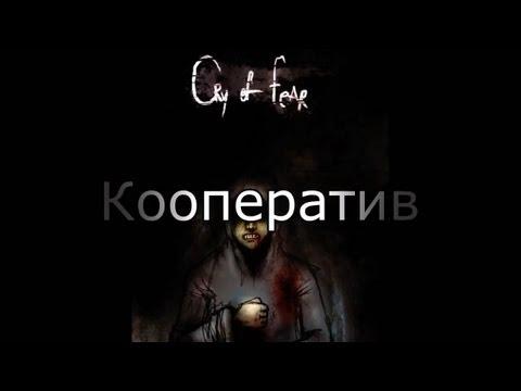 Леденящий кооператив в Cry Of Fear (Летсплей - обзор)