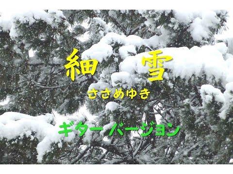 細雪 (guitar Version)  五木ひろし(hiroshi Itsuki, Japanese Enka Song)/渡 健 video