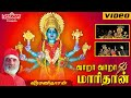 Download Vara Vara Mariamma Amman devotional song by veeramanidaasan - Maariamman Thiruvizha MP3 song and Music Video