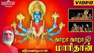 Maariamman Song /  Veeramanidaasan | Tamil Devotional - வரா வரா மாரியம்மா / வீரமணி தாசன்