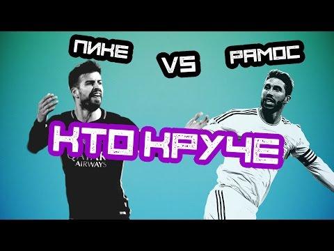 КТО КРУЧЕ | Пике vs Рамос