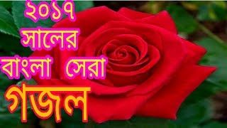 Bangla New Gojal 2017  বাংলা গজল ২০১৭  gojal momina khatun