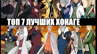 TOP 7 BEST HOKAGE