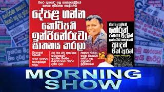 Siyatha Morning Show | 27.09.2021 | @Siyatha TV