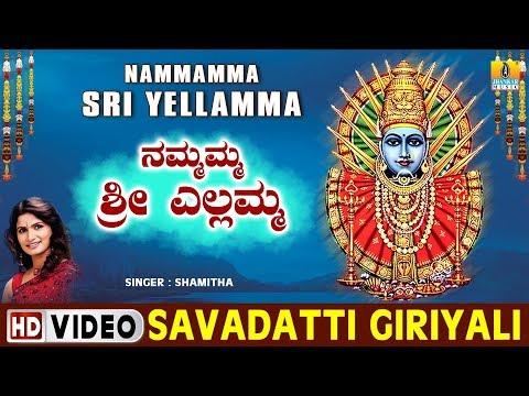 Savadatti Giriyali - Nammamma Sri Yellamma -  Kannada Album