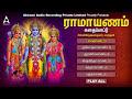 Ramayanam Kadhai Pattu [video]