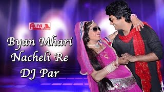 Rajasthani DJ song 2016 | Byan Mhari Nacheli Re DJ Par | Rajasthani Folk Song | DJ | Marwadi Song