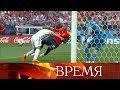 Российские футболисты хорошо играли в обороне и проводили резкие контратаки.