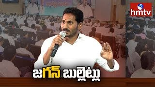 AP CM Jagan Day-2 Conference With Collectors | Highlights | hmtv
