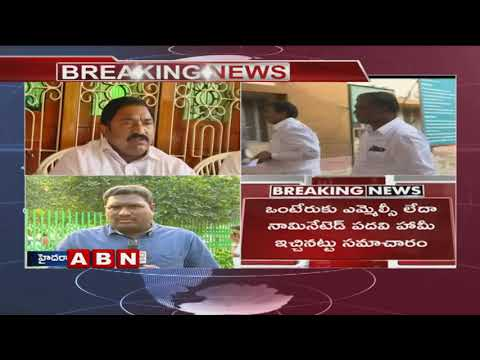 Congress Leader Onteru Prathap Reddy to join TRS Party | ABN Telugu