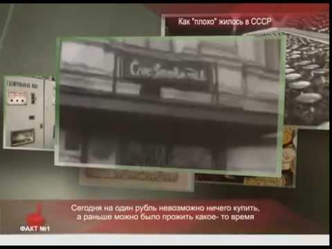 5 фактов - Как плохо жилось в СССР