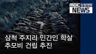R)삼척 주지리, 민간인 학살 추모비 건립 추진