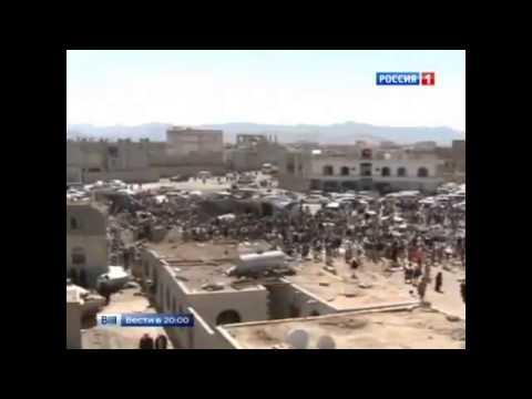 Последние новости .  Ситуация в Йемене  .