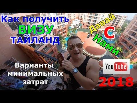 Виза в Тайланд 2018/Получение визы в России/Получение визы в Тайланде