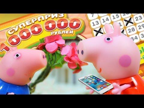 Свинка Пеппа ВЫИГРАЛА В ЛОТОРЕЮ 1000000 рублей  Мультик с игрушками