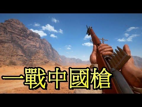 第一把中國槍!! -- 戰地風雲1 Battlefield 1 /PC/