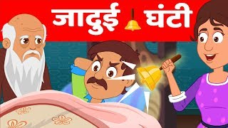 जादुई घंटी - Hindi Kahaniya for Kids | Kahani for Kids | Moral Stories- Baby Hazel Hindi Fairy Tales