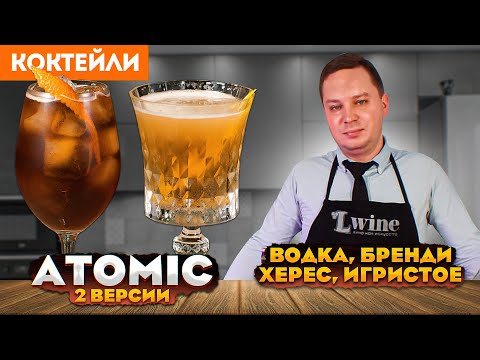 Коктейль Атомик