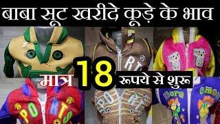Kids Wear Wholesale Market l Baba Suit Manufacturers l Baba Suit Wholesale Market