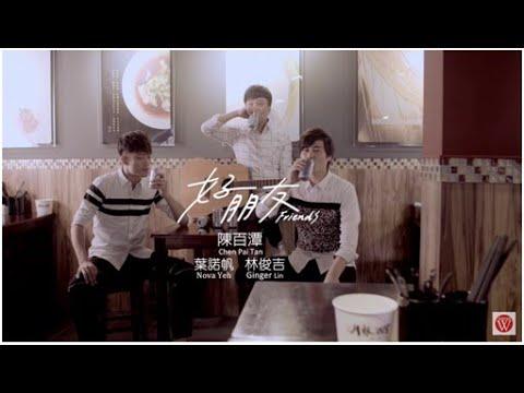 陳百潭、林俊吉、葉諾帆-好朋友