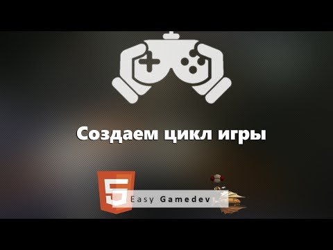 Как создать игру на HTML5 - 9 - Создаем Цикл Игры