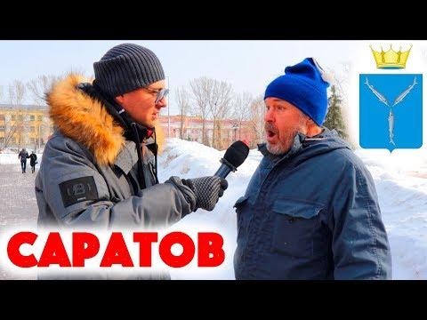 Сколько стоит шмот в Саратове? Что носят регионы? Лук за 500 000 рублей у школьника! Саратов!
