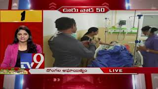 Ooru Vada 50 || Speed News || 18-12-2018