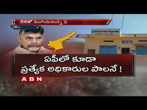 AP Government To Appoint Special Officers To Gram Panchayats | Sarpanch Tenure Ends | ABN Telugu