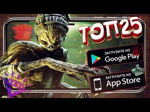 Топ 25 Хоррор Игры Для Android, iOS HD