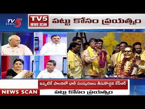 ఏడాది ముందే ఎన్నికల హీట్..! | TDP Dharma Poratam | News Scan | TV5 News
