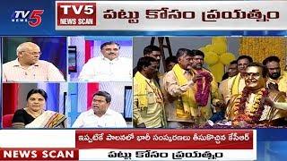 ఏడాది ముందే ఎన్నికల హీట్..! | TDP Dharma Poratam | News Scan