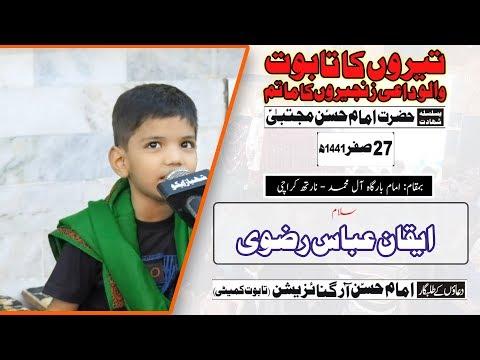 Salaam | Eqaan Abbas | Teeron Ka Taboot - 27th Safar 1441/2019 - Imam Bargah AleyMohammed - Karachi