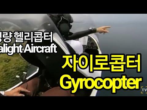 필리핀 여행 - 세부 자이로콥터 GyroCopter (Ultra Light Aircraft) Fly Experience in Cebu Philippines - 360° Video