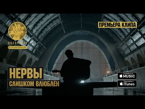 Нервы Слишком Влюблен pop music videos 2016