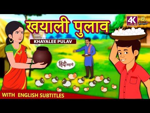 खयाली पुलाव - Hindi Kahaniya for Kids   Stories for Kids   Moral Stories for Kids   Koo Koo TV thumbnail
