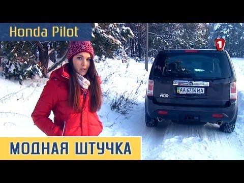 Honda Pilot, тест-драйв