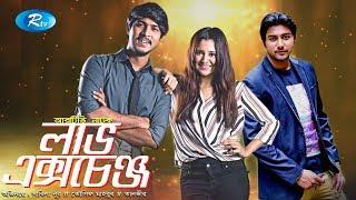 Love Exchange | Tawsif | Sabila Nur | Bangla Drama | Rtv