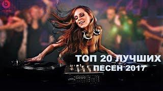 Лучшие Зарубежные песни Хиты 2017 - Танцевальный Микс Классная Музыка 2017