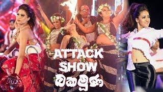 FM Derana Attack Show Bakamuna | Sunflowers vs Purple Range
