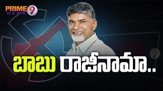 Chandrababu Naidu Meet Governor & Handovered Resignation Letter To Him | Prime9 News
