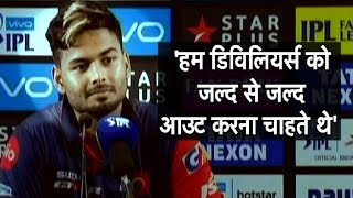 Rishabh Pant : We were only thinking about getting AB de Villiers out | Sports Tak