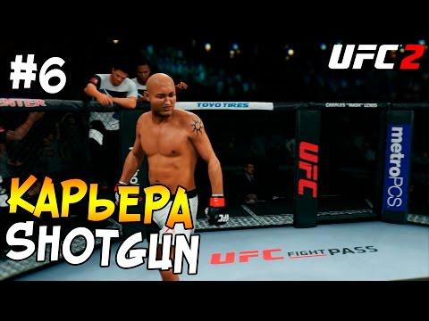 UFC 2 КАРЬЕРА #6 - Shotgun