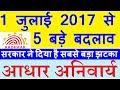 Aadhaar news today UID 5 big latest news update for aadhaar card users (हिंदी )