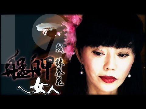 台劇-艋舺的女人-EP 19