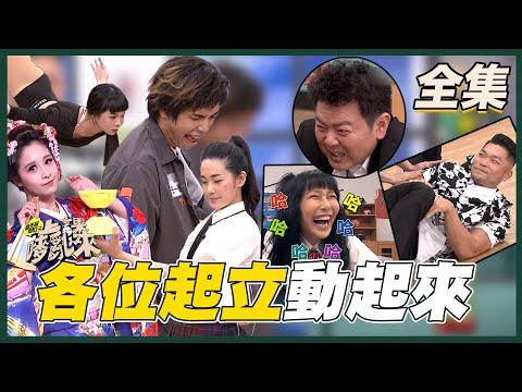 台綜-國光幫幫忙-20210406 國光表演課!令人讚嘆的舞蹈轉學生!