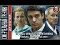 Смертельный тренинг (2018). 3 серия. Детектив, Литвиновы.