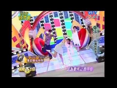20110713 娱乐百分百  Show Luo Rainie Yang In Your Eyes With Dancing Queen (eng Sub) video