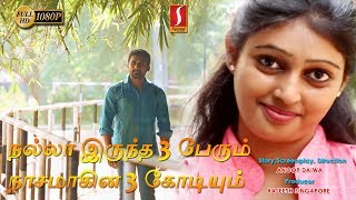 Latest Tamil Full Movie 2018 | Nalla Eruntha 3 Perum Naasamakina 3 Kodiyum | Tamil Online Movie HD