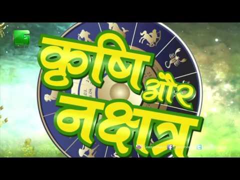 Krishi Aur Nakshatra - Weekly Predestined Of 16th April 2017 to 22nd April 2017 Green TV